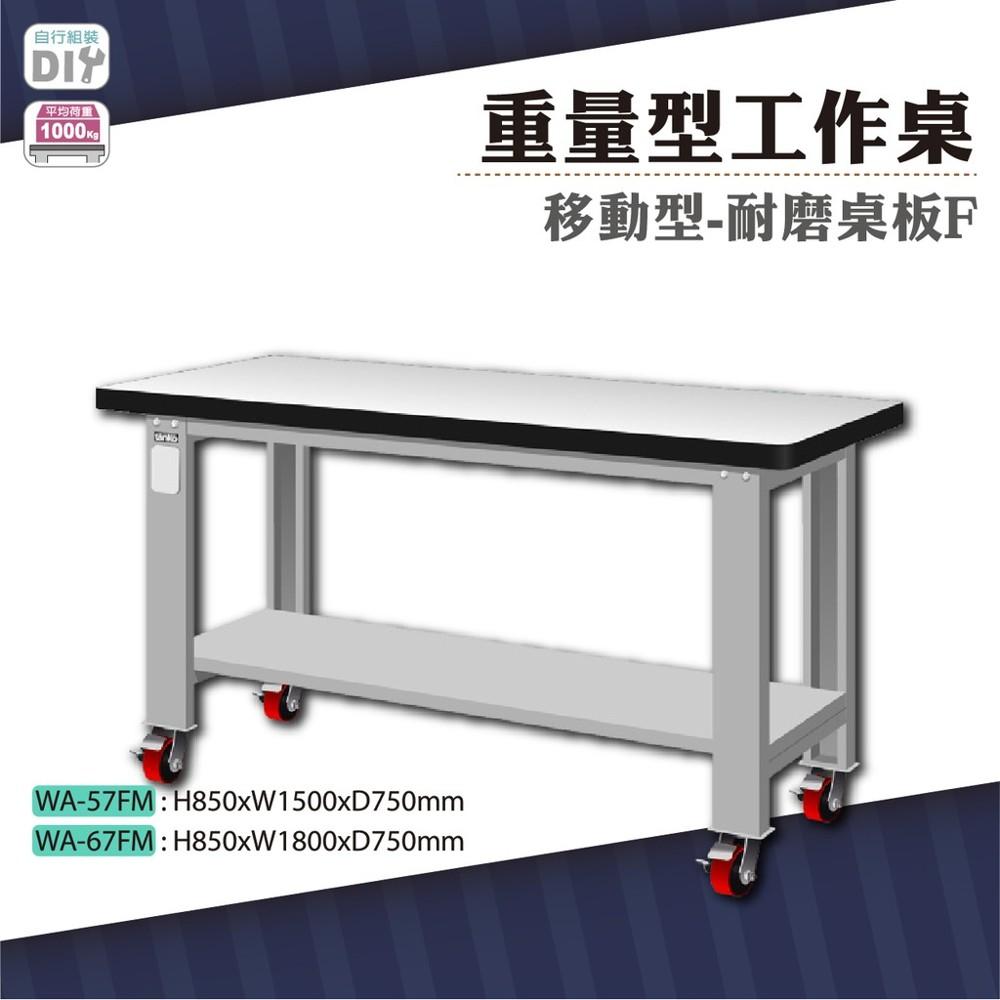 天鋼 wa-57fm重量型工作桌移動型 耐磨桌板 w1500 車行 保養廠 工廠 車廠