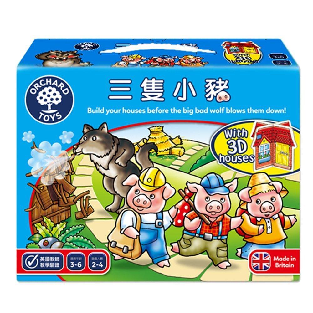 【英國Orchard Toys】桌遊-三隻小豬2合1 (獨家中文版)