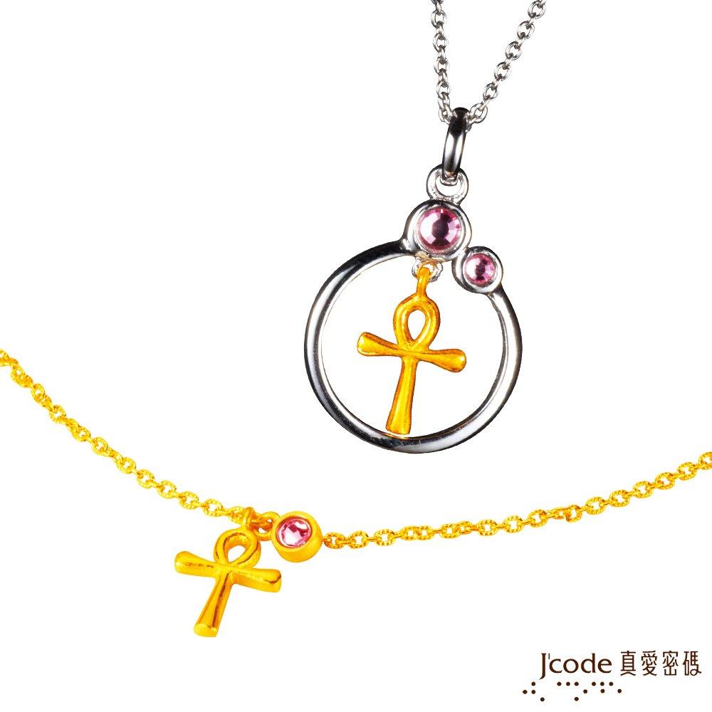 J'code真愛密碼 安卡黃金手鍊+黃金/純銀墜子 送項鍊