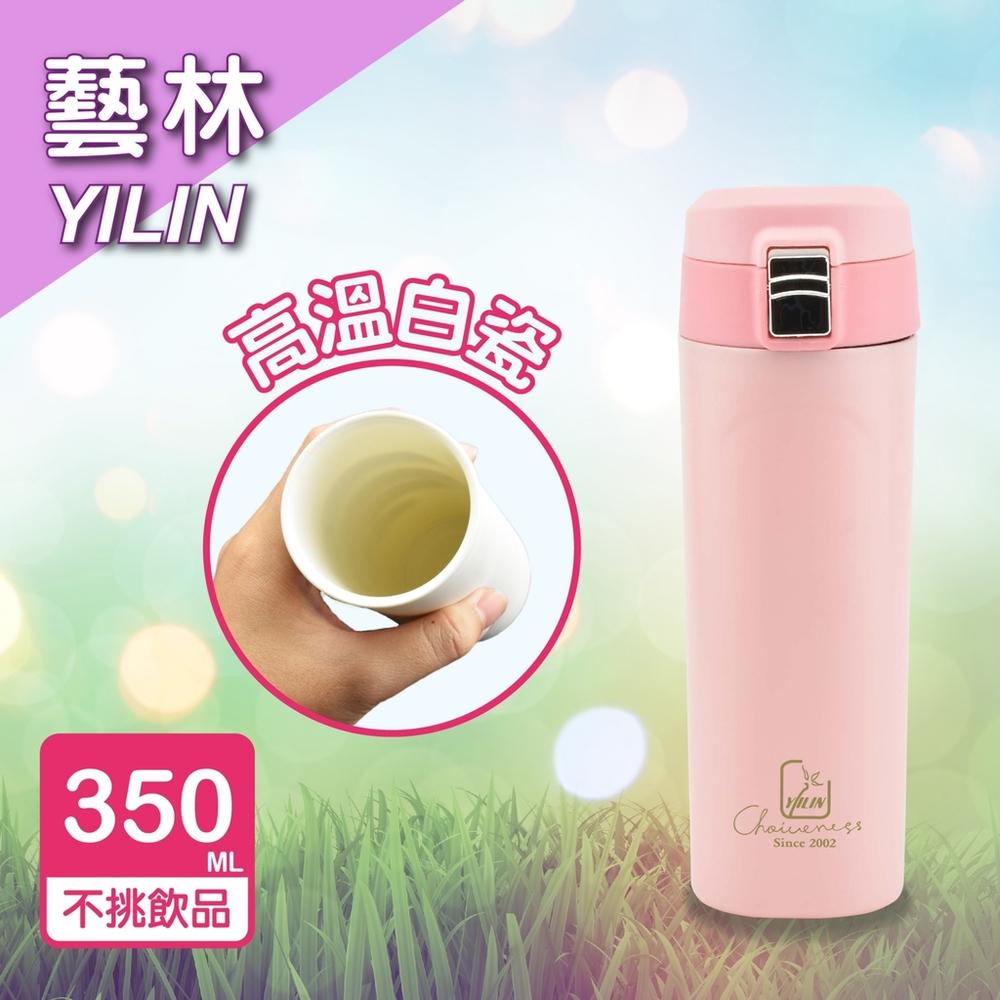 【藝林】春漫低骨陶瓷保溫杯 粉 350ML