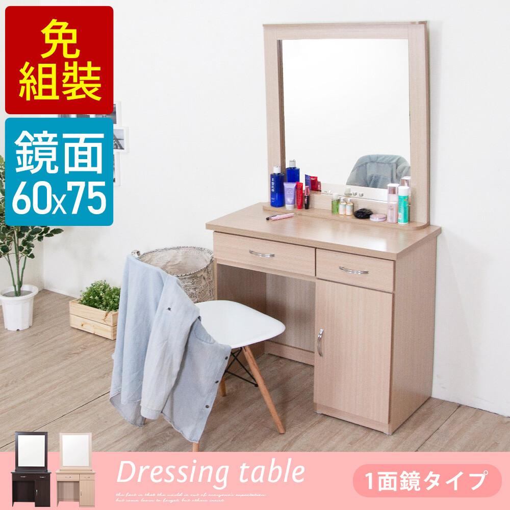 原森道傢俱職人柏莎極簡風大鏡面化妝桌(不含椅) 梳妝台 收納 彩妝 保養 台灣製 免組裝