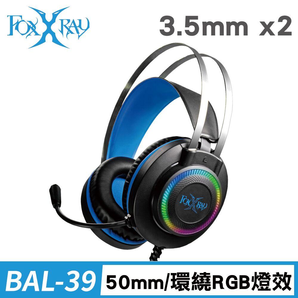 FOXXRAY 忒亞響狐電競耳機麥克風(FXR-BAL-39)