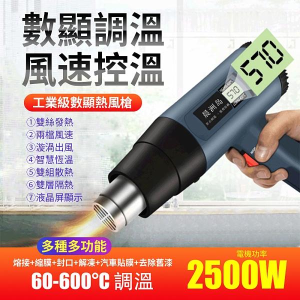 現貨 熱風槍 110v 熱風機 吹風槍 數顯調溫熱風槍 工業用 手持式電烤槍 2500W調溫恆溫 交換禮物