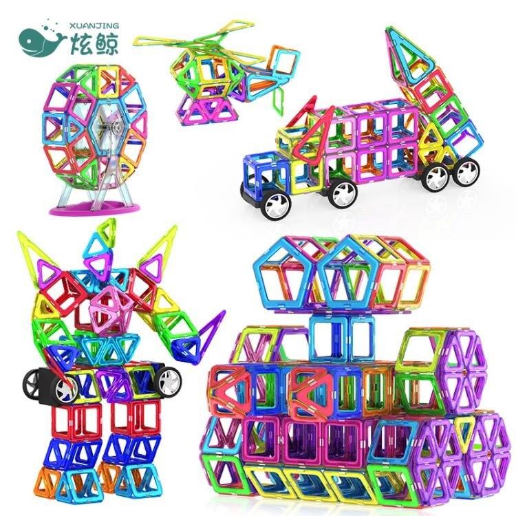 積木磁力片兒童益智玩具智力拼裝動腦多功能磁鐵純磁力【古怪舍】 年終狂歡大減價!全館限時8.5折