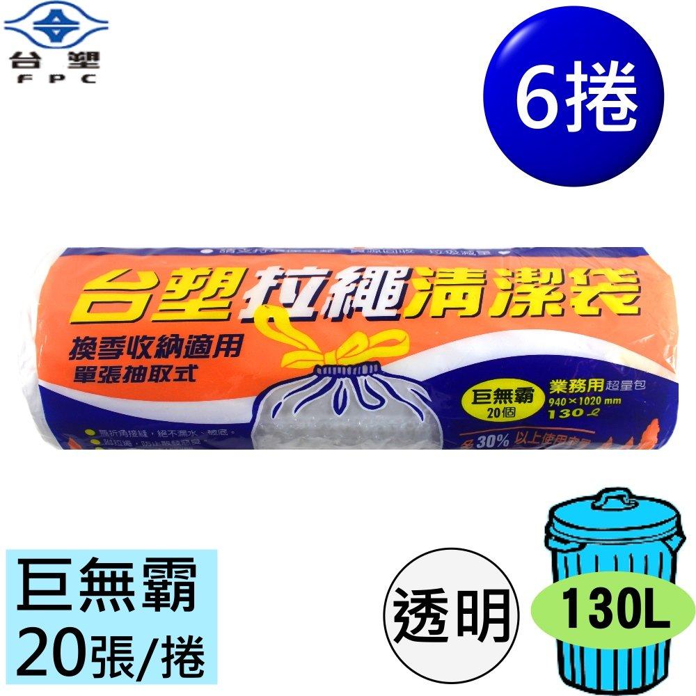 台塑 拉繩 清潔袋 垃圾袋 (巨無霸) (透明) (130L) (94*102cm)(箱購 6入)