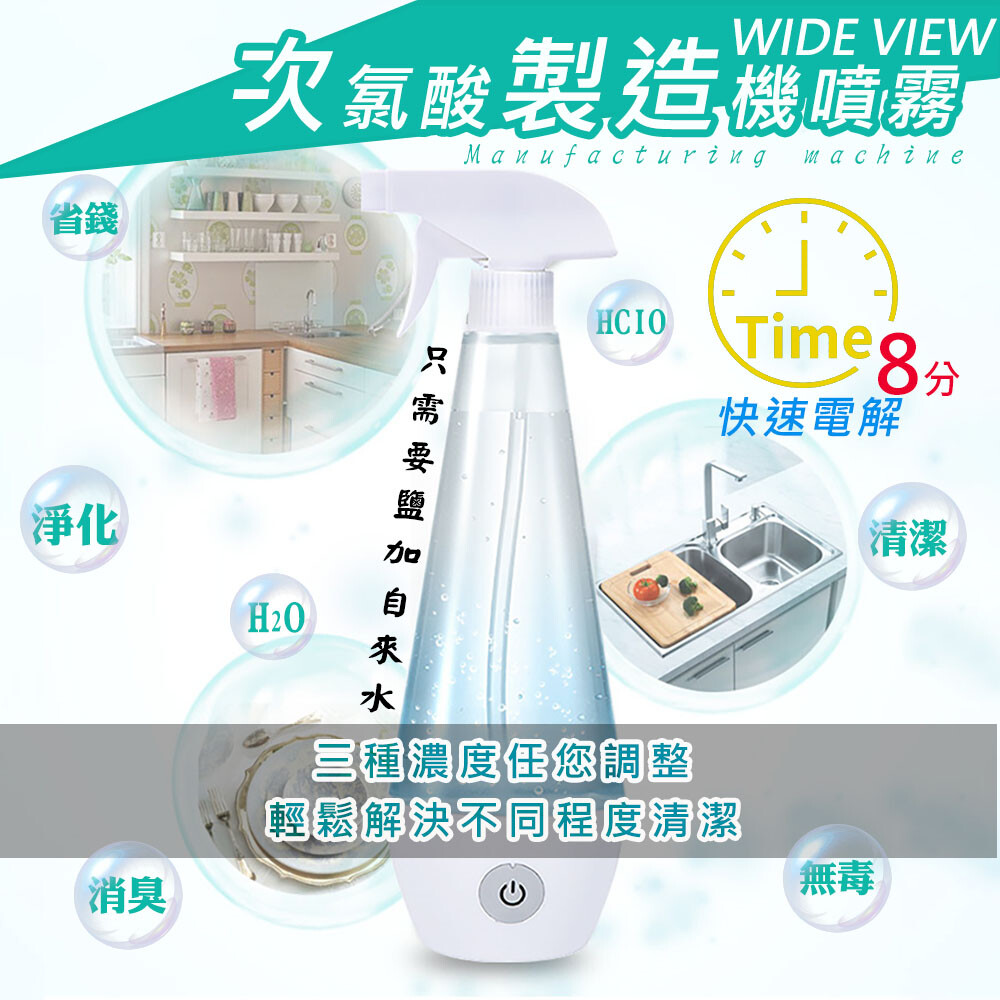wide view次氯酸噴霧瓶製造機300ml(x7)