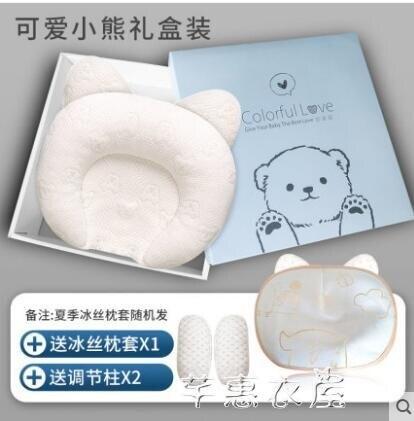 嬰兒定型枕新生兒偏頭糾正枕頭夏季透氣寶寶頭型矯正乳膠枕 全館限時8.5折特惠!