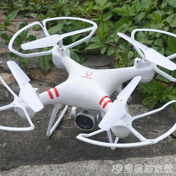 無人機 無人機航拍遙控飛機充電耐摔定高四軸飛行器高清專業航模兒童玩具 宜品