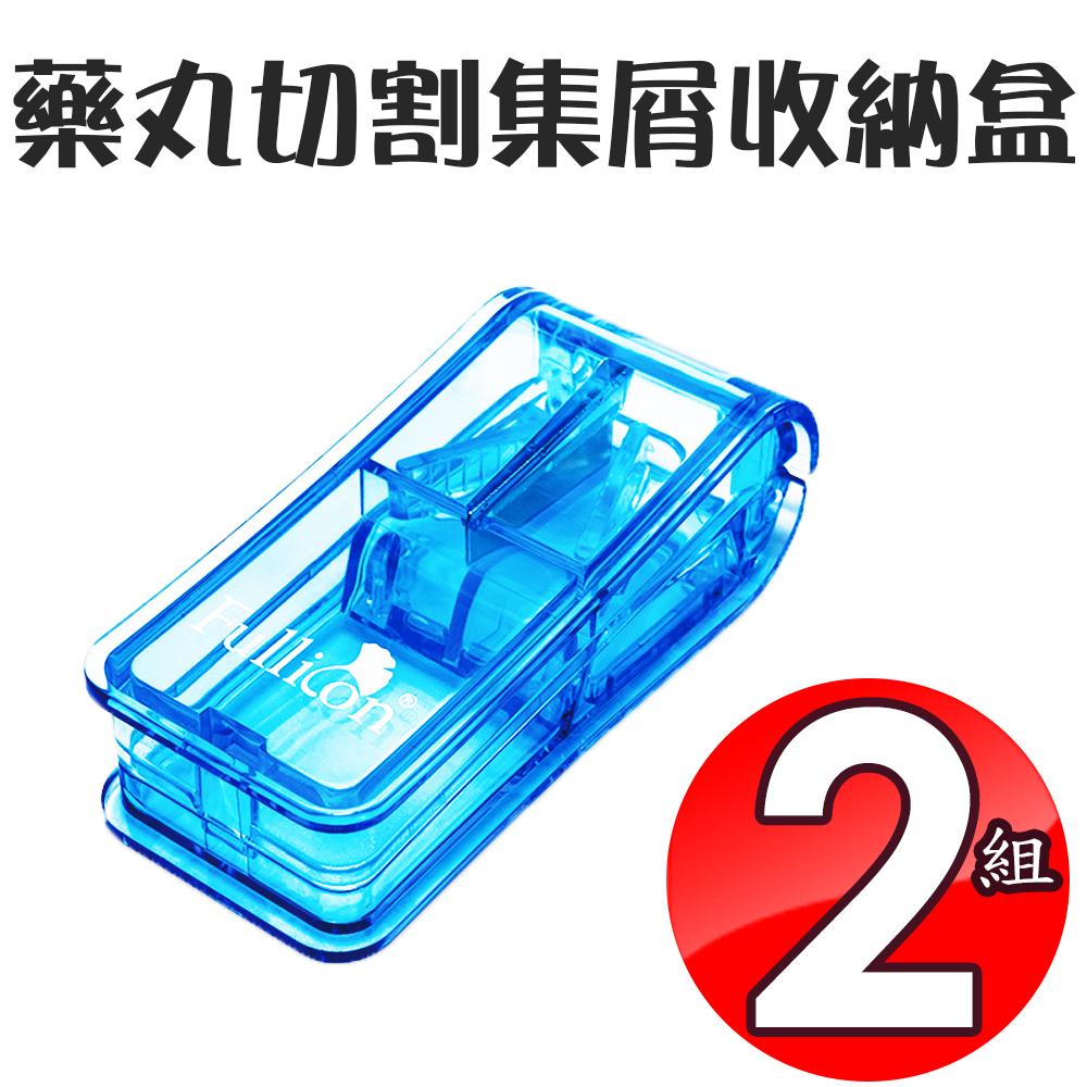 藥丸切割集屑收納盒/隨機色x2 金德恩