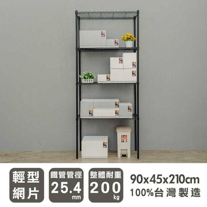 dayneeds 輕型烤漆黑90x45x210cm四層(附木紋板)波浪架