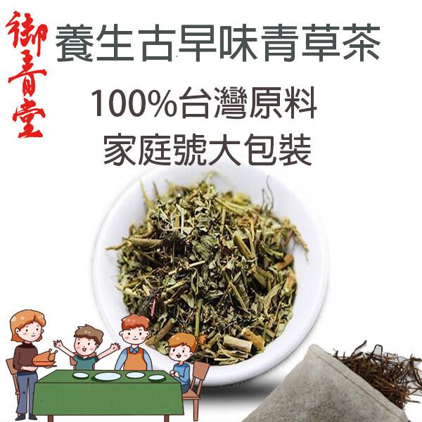 御青堂養生青草茶 台灣青草茶 獨家配方家庭號大包裝(200g)免過瀘 不含咖啡因