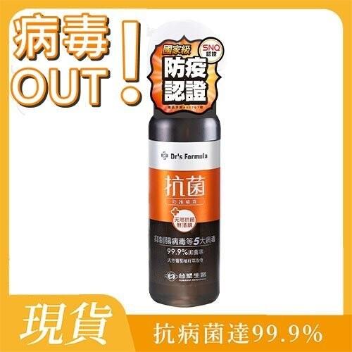 18409-006-興雲網購台塑dr'sformula抗菌噴霧255g隨身瓶 防護噴霧 台灣製