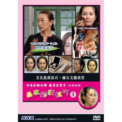 NHK 日本彩妝技巧-1 DVD