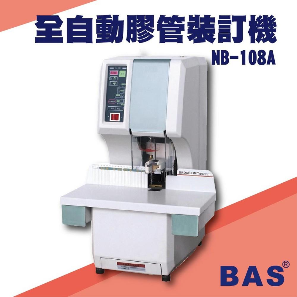 勁媽媽事務機-bas nb-108a 全自動膠管裝訂機[壓條機/打孔機/包裝紙機/適用金融產業/技術
