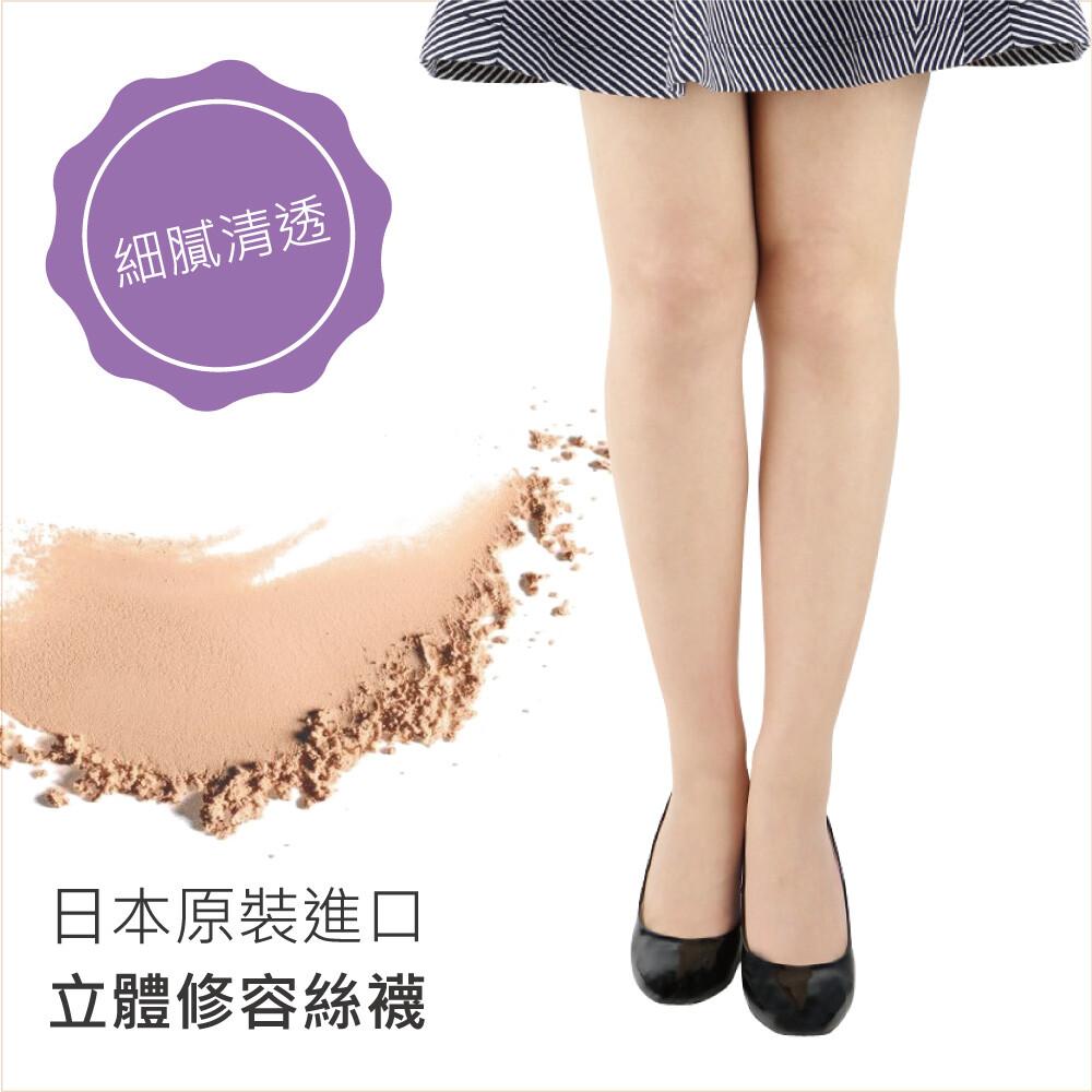 貝柔日本進口透膚絲襪-立體修容