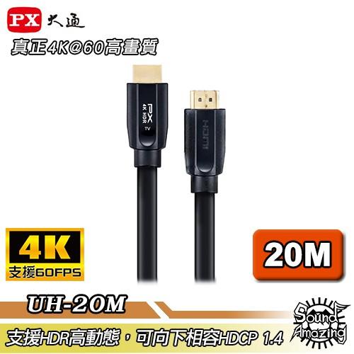 PX大通 UH-20M 4K超高速HDMI®傳輸線 支援乙太網路連接【Sound Amazing】