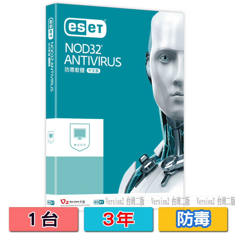 ESET NOD32 Antivirus防毒 單機三年盒裝版