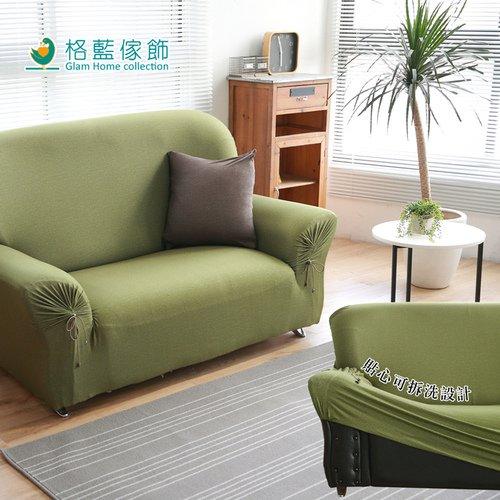 【格藍傢飾】和風綿柔仿布紋沙發套-抹茶綠  2人座