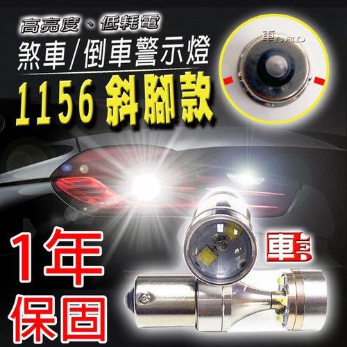 車的LED 勁亮1156 斜腳款 6LED 魚眼燈30w(白光-1入)