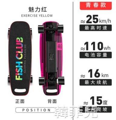 電動滑板 游魚S1電動滑板四輪車便攜上班代步神器遙控智慧電瓶電動小魚板 MKS 秋冬新品特惠
