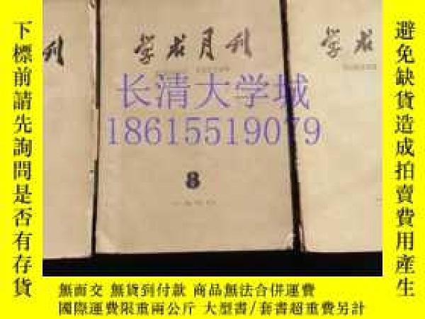 二手書博民逛書店(上海)學術月刊罕見雜誌 1960年第8期,總第44期Y2539