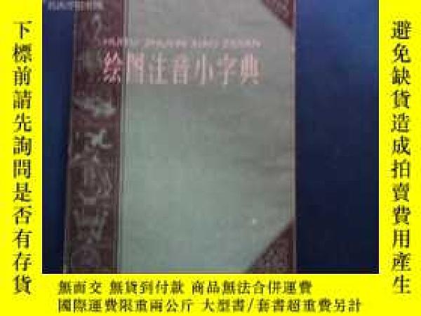 二手書博民逛書店繪圖注音小字典:一字一圖罕見1743幅圖畫 1959年初版Y16