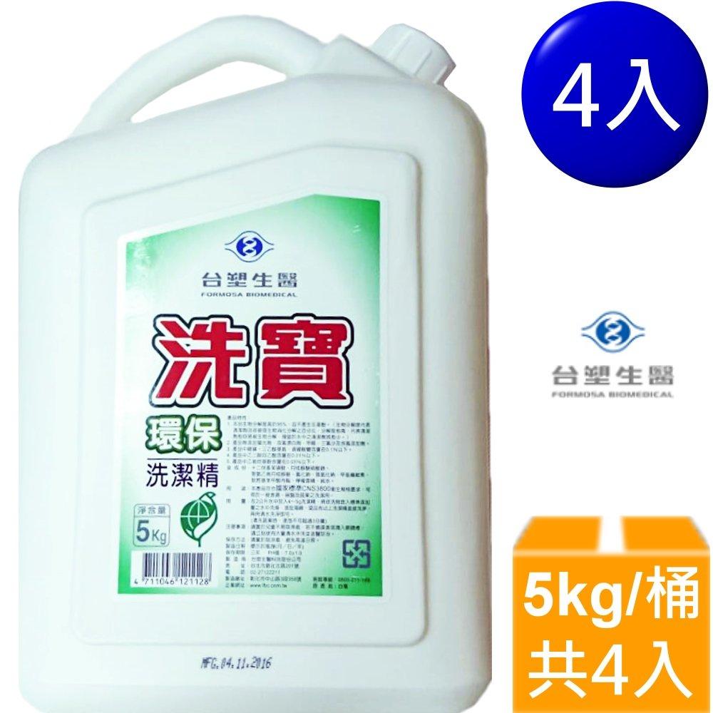 台塑生醫 洗寶環保洗潔精 洗碗精 5kgX4入