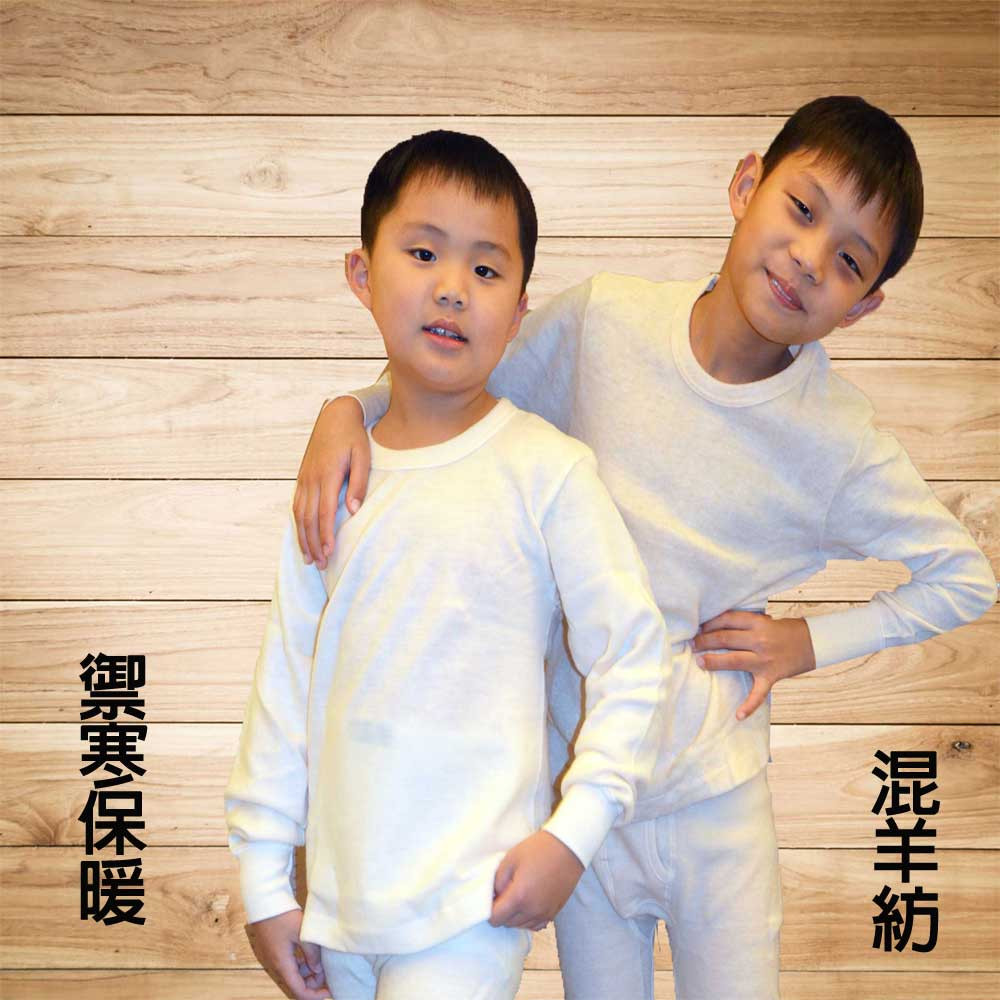 【法國名牌】【抗寒/兒童內睡衣褲】兒童混羊紡長袖衫/衛生衣(超值3件組)
