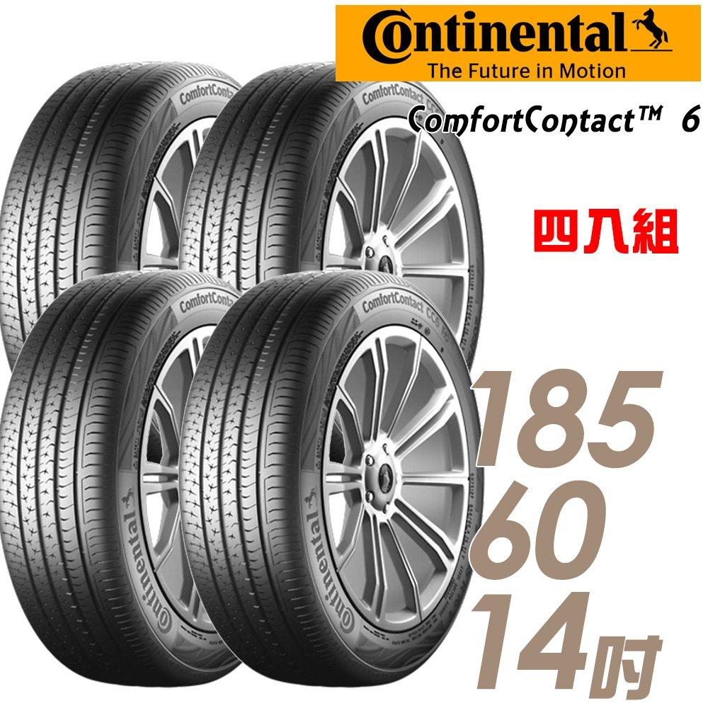 【Continental 馬牌】ComfortContact 6 CC6 舒適寧靜輪胎 四入組_185/60/14(適用Sentra.Civic等車型)