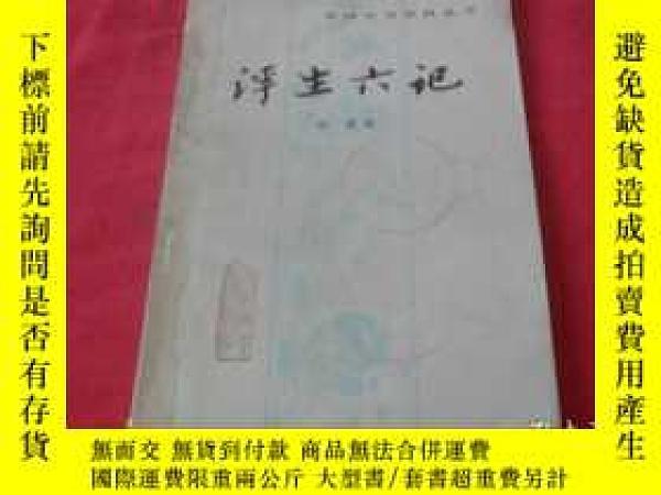 二手書博民逛書店罕見浮生六記--中國小說史料叢書Y16212 沈復 人民文學出版