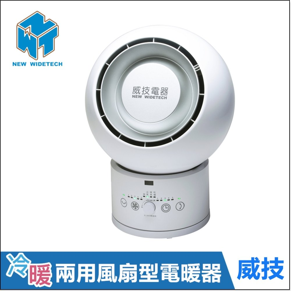 威技9吋冷、暖兩用循環扇 NWF-101H[福利品]
