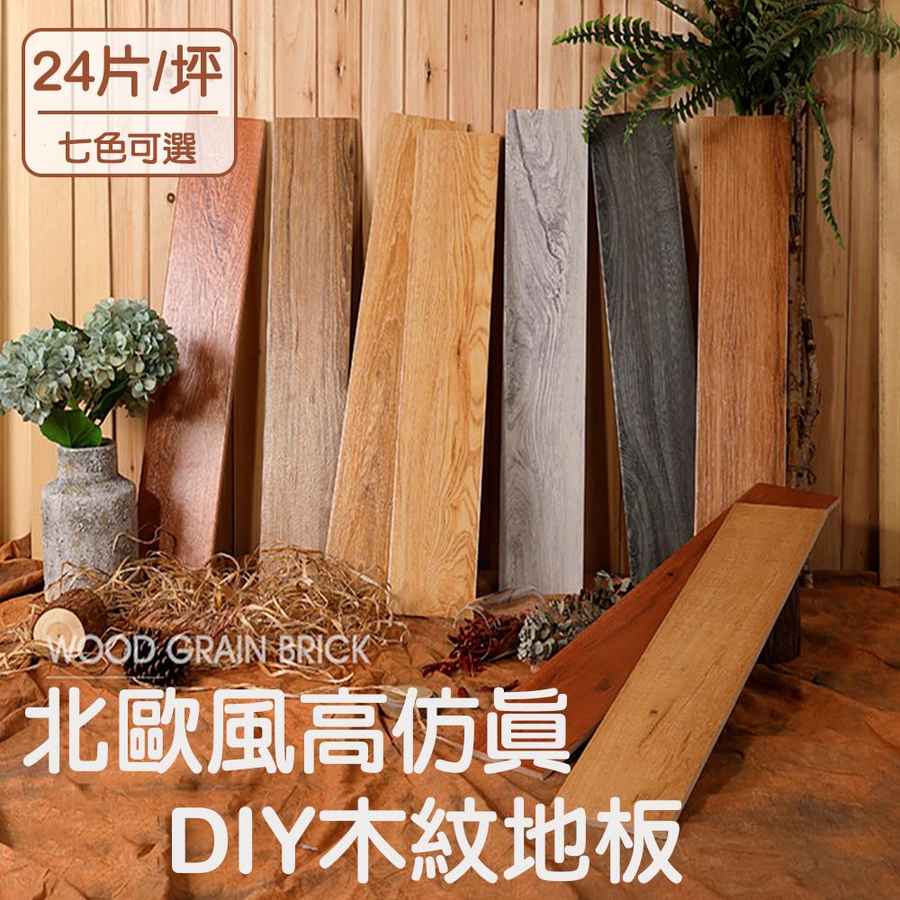 【北歐美學】DIY仿真木紋地板-24片
