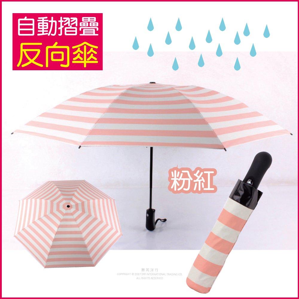 【生活良品】8骨自動摺疊反向晴雨傘-海軍紋粉紅色(大傘面)