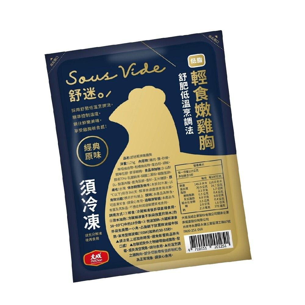 【全館滿千折百】大成食品 ︱舒迷輕食嫩雞胸肉125g (15包)經典原味  舒肥 低溫 低卡