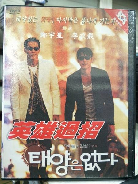 挖寶二手片-K09-089-正版DVD-電影【英雄過招】-鄭宇星 李政載(直購價)