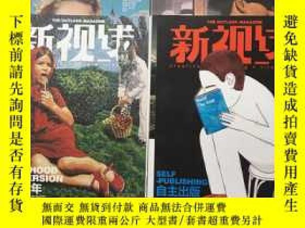 二手書博民逛書店罕見新視線雜誌2012年5.6.7.8四本合售Y280129 本