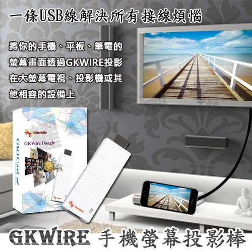 GloryKylin 耀麟國際【萬用投影器】GKWire HDMI 手機螢幕投影棒 轉接線 傳輸棒 鏡像 投影 串流