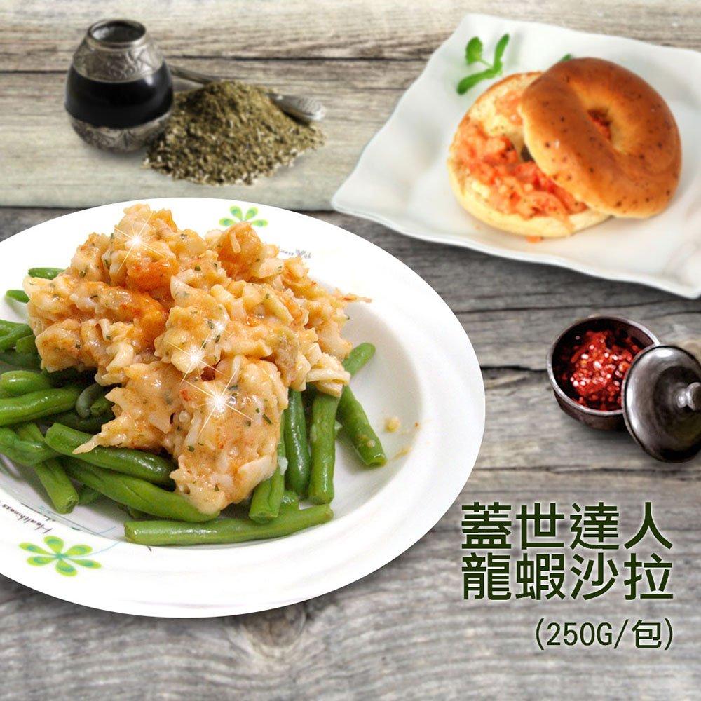 [優鮮配] 蓋世達人龍蝦沙拉20包(250g/包)免運組