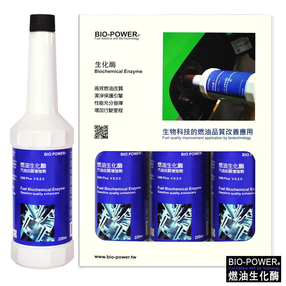 bio-power燃油生化酶(汽油品質增強劑gasoline-g66)220ml