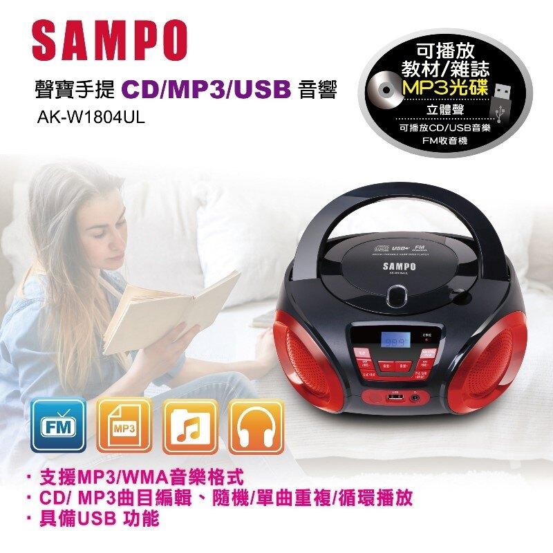 95折起  SAMPO聲寶 手提CD/MP3/USB音響 AK-W1804UL