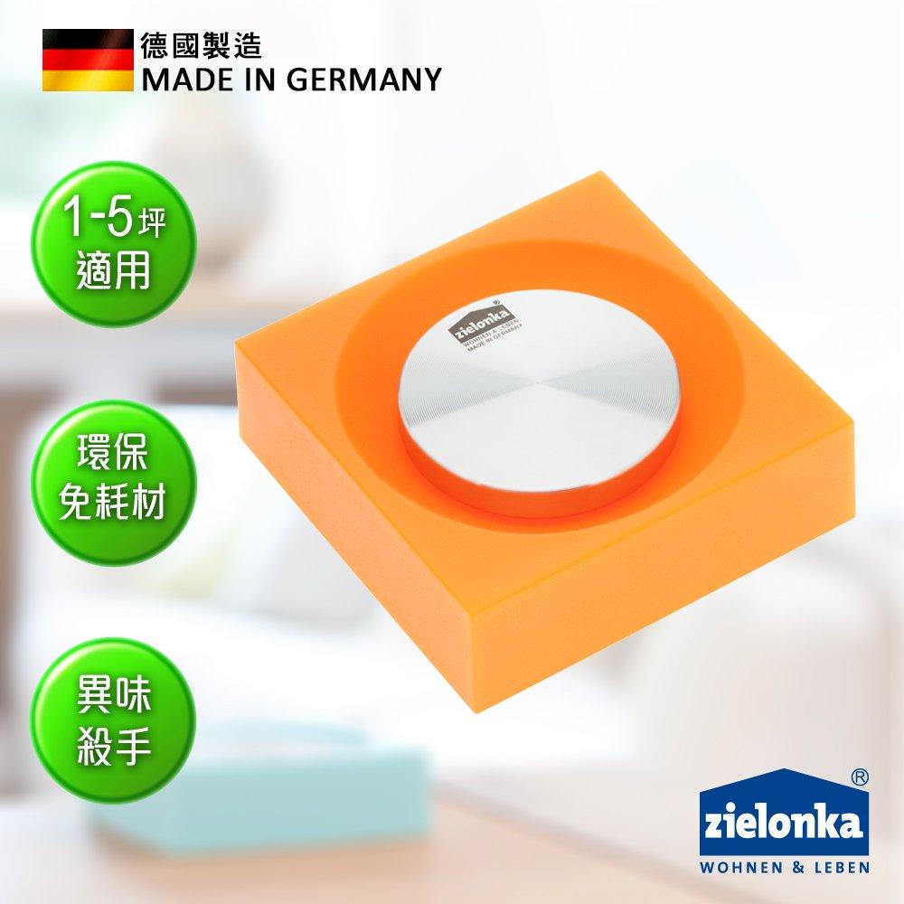 德國潔靈康「zielonka」小經典空氣清淨器(橘色)