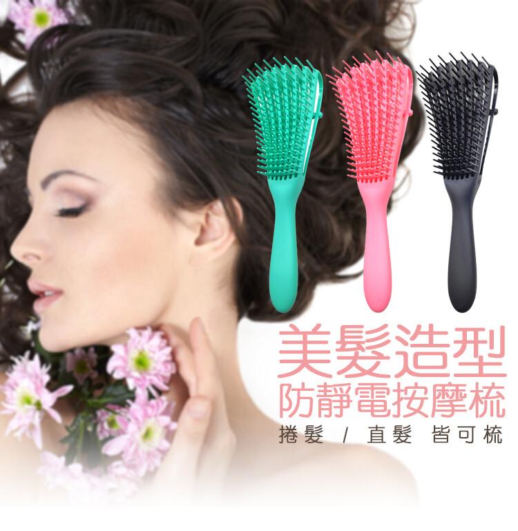 美髮造型防靜電按摩梳