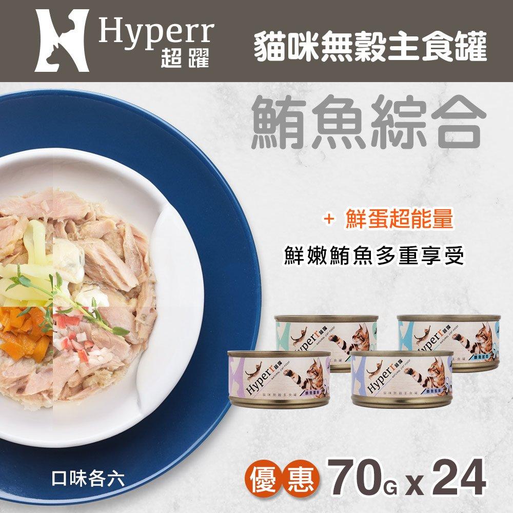 Hyperr超躍 貓咪無穀主食罐-70克-鮪魚系列-24件組