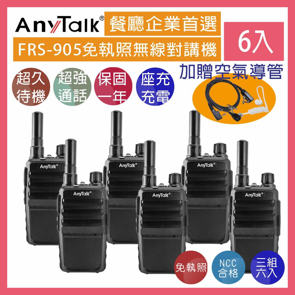 【贈空氣導管耳麥】AnyTalk FRS-905 【3組6入】 座充式 免執照 無線對講機