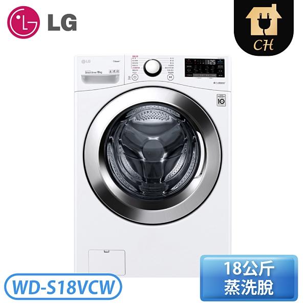 [LG 樂金]18公斤 WiFi滾筒洗衣機(蒸洗脫)-冰磁白 WD-S18VCW