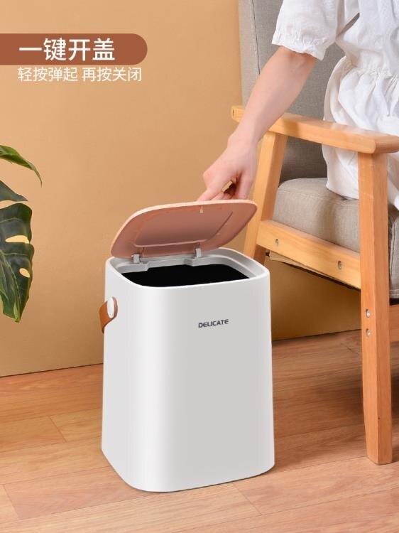垃圾桶家用帶蓋客廳高檔衛生間廁所大號紙簍廚房北歐風分類拉圾筒