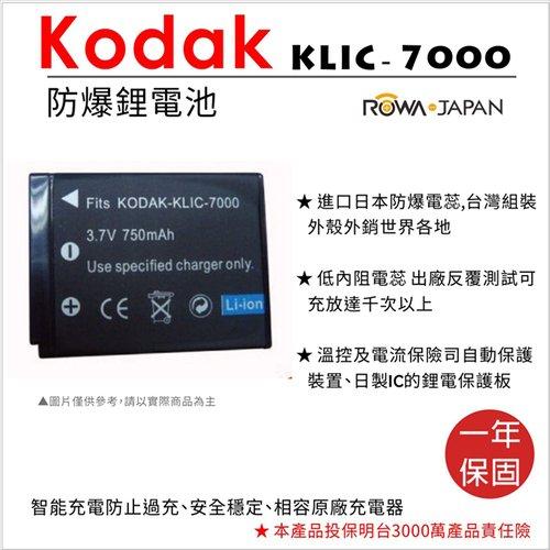 ROWA 樂華 For KODAK KLIC-7000 KLIC7000 電池 外銷日本 原廠充電器可用 全新 保固一年