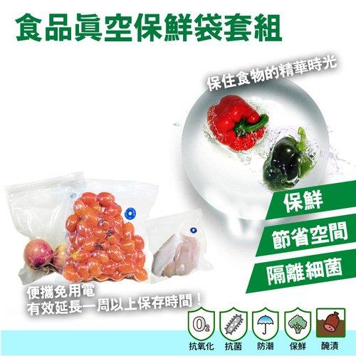 【家適帝】真新鮮 -攜帶型食品真空保鮮袋補充包 (保鮮袋*6)