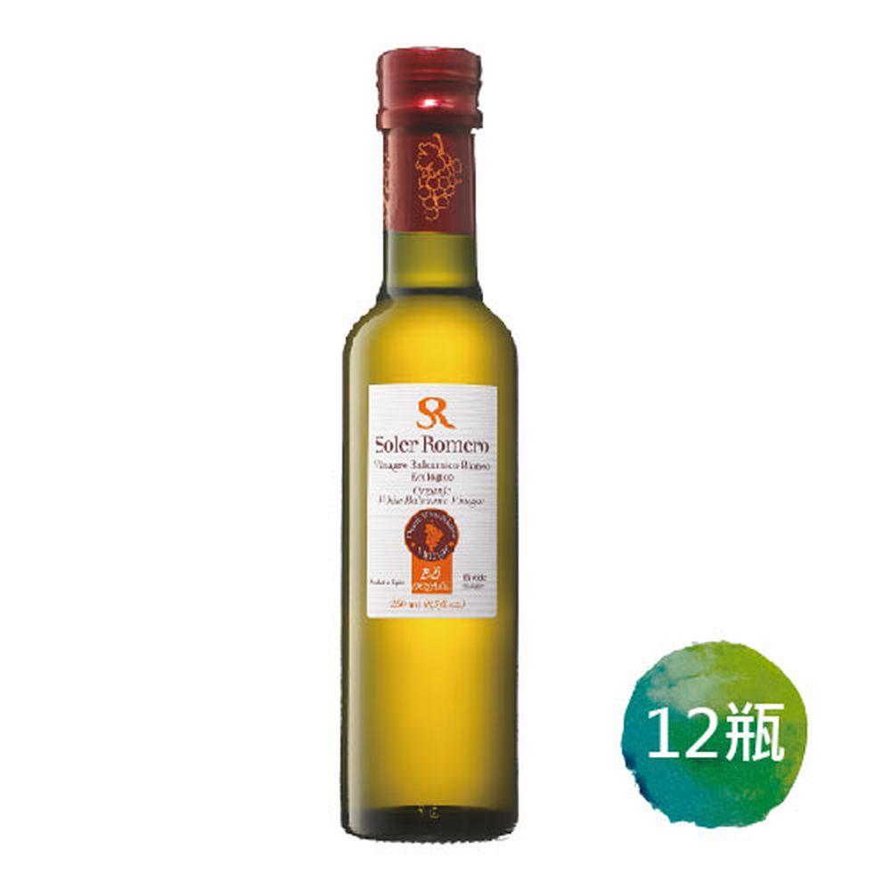 【莎蘿瑪】西班牙有機白巴薩米克醋(250mlx12瓶)