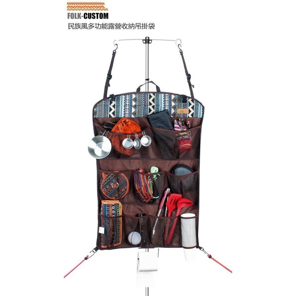 戶外露營 民族風多功能收納吊掛袋 小物收納袋(限用宅配) - 民族風吊掛